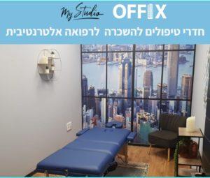 חדרי טיפולים להשכרה בראשון לציון