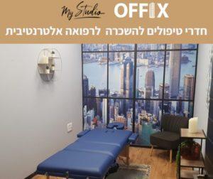 חדרי טיפולים לפי שעה בראשון לציון %%sitename%% במחיר משתלם